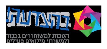 לוגו בהצדעה