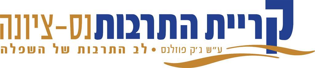 לוגו היכל התרבות נס ציונה