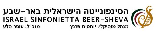 לוגו הסינפונייטה הישראלית באר שבע