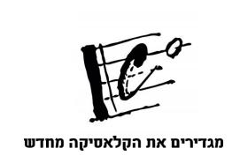 לוגו התזמורת הקאמרית הישראלית