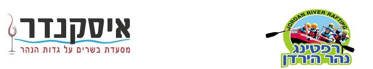 לוגו רפטינג נהר הירדן