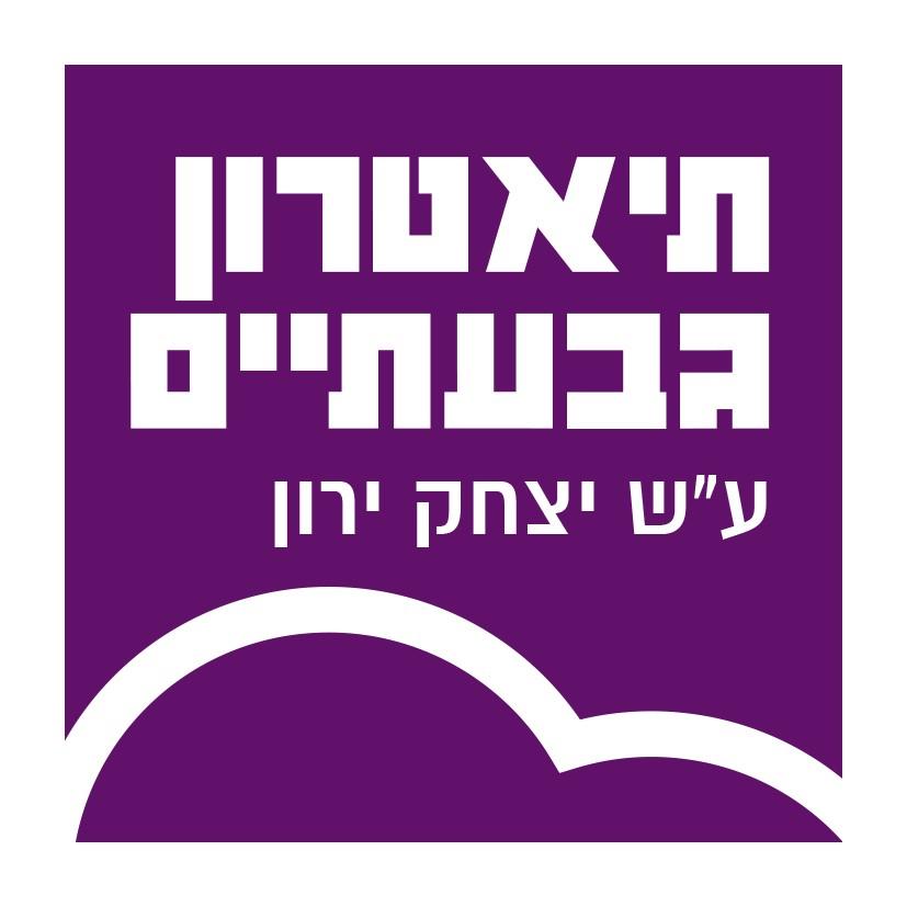 לוגו תיאטרון גבעתיים