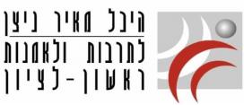 לוגו היכל התרבות ראשון לציון